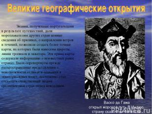 Знания, полученные португальцами в результате путешествий, дали мореплавателям д