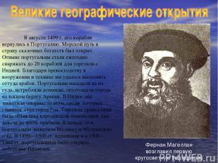 В августе 1499 г. его корабли вернулись в Португалию. Морской путь в страну сказ