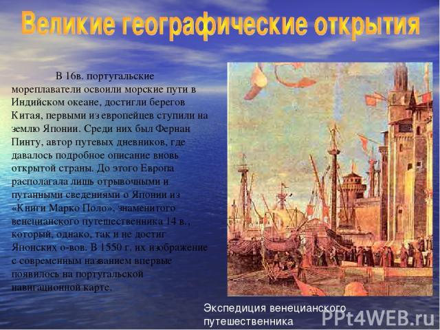 В 16в. португальские мореплаватели освоили морские пути в Индийском океане, достигли берегов Китая, первыми из европейцев ступили на землю Японии. Среди них был Фернан Пинту, автор путевых дневников, где давалось подробное описание вновь открытой ст…