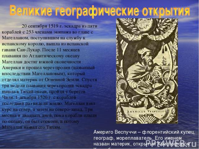 20 сентября 1519 г. эскадра из пяти кораблей с 253 членами экипажа во главе с Магелланом, поступившим на службу к испанскому королю, вышла из испанской гавани Сан-Лукар. После 11 месяцев плавания по Атлантическому океану Магеллан достиг южной оконеч…