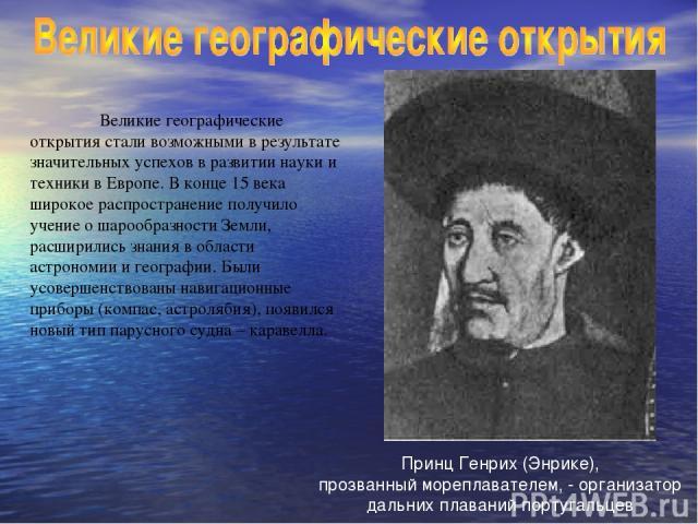 Великие географические открытия стали возможными в результате значительных успехов в развитии науки и техники в Европе. В конце 15 века широкое распространение получило учение о шарообразности Земли, расширились знания в области астрономии и географ…