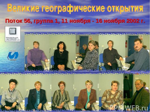 Поток 56, группа 1, 11 ноября - 16 ноября 2002 г.