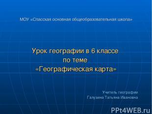МОУ «Спасская основная общеобразовательная школа» Урок географии в 6 классе по т