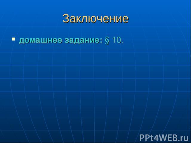 Заключение домашнее задание: § 10.