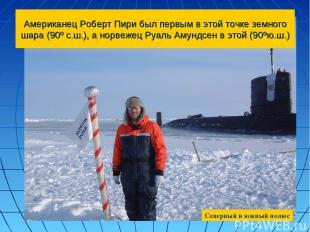 Американец Роберт Пири был первым в этой точке земного шара (90º с.ш.), а норвеж
