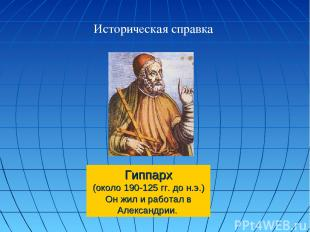 Гиппарх (около 190-125 гг. до н.э.) Он жил и работал в Александрии. Историческая