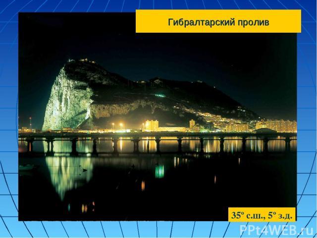Гибралтарский пролив 35º с.ш., 5º з.д.