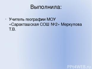 Выполнила: Учитель географии МОУ «Саракташская СОШ №2» Меркулова Т.В.