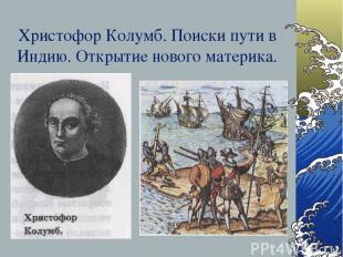 Христофор Колумб. Поиски пути в Индию. Открытие нового материка.