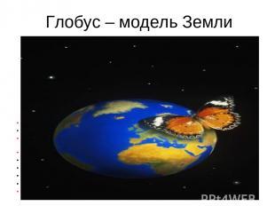 Глобус – модель Земли Методическая цель урока. Познакомить с методикой организац