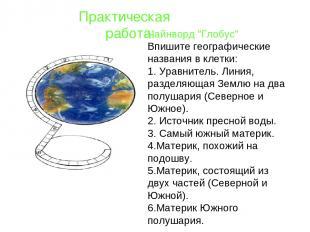 """Чайнворд """"Глобус"""" Впишите географические названия в клетки: 1. Уравнитель. Линия"""