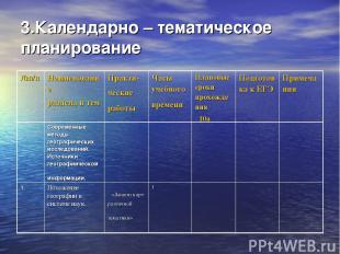 3.Календарно – тематическое планирование №п/п Наименование раздела и тем Практи-