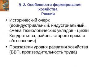 § 2. Особенности формирования хозяйства России Исторический очерк (доиндустриаль