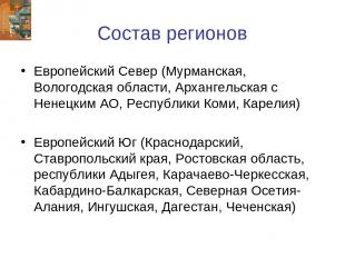 Состав регионов Европейский Север (Мурманская, Вологодская области, Архангельска