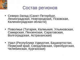 Состав регионов Северо-Запад (Санкт-Петербург, Ленинградская, Новгородская, Пско