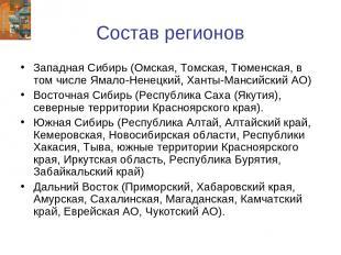 Состав регионов Западная Сибирь (Омская, Томская, Тюменская, в том числе Ямало-Н