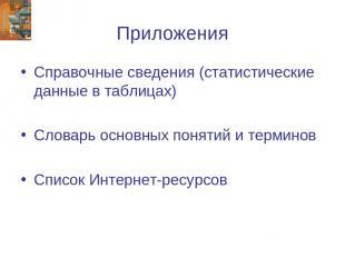 Приложения Справочные сведения (статистические данные в таблицах) Словарь основн
