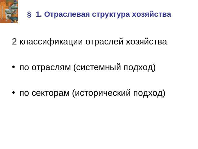 § 1. Отраслевая структура хозяйства 2 классификации отраслей хозяйства по отраслям (системный подход) по секторам (исторический подход)
