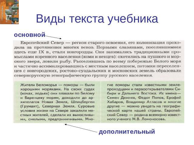 Виды текста учебника основной дополнительный