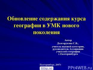 Обновление содержания курса географии в УМК нового поколения Автор Долгорукова С