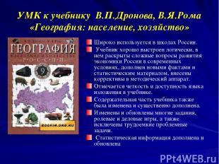 УМК к учебнику В.П.Дронова, В.Я.Рома «География: население, хозяйство» Широко ис