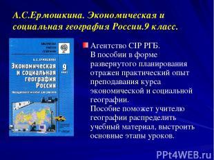 А.С.Ермошкина. Экономическая и социальная география России.9 класс. Агентство CI