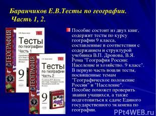 Баранчиков Е.В.Тесты по географии. Часть 1, 2. Пособие состоит из двух книг, сод