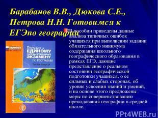 Барабанов В.В., Дюкова С.Е., Петрова Н.Н. Готовимся к ЕГЭпо географии В пособии