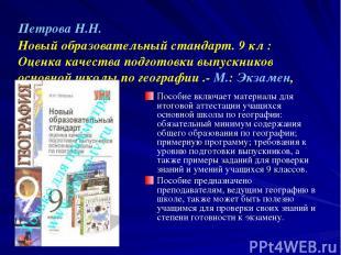 Петрова Н.Н. Новый образовательный стандарт. 9 кл : Оценка качества подготовки в