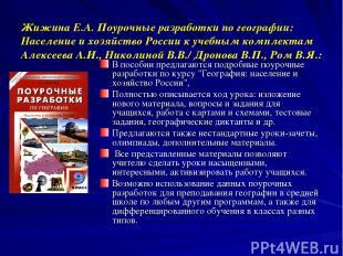 Жижина Е.А. Поурочные разработки по географии: Население и хозяйство России к уч