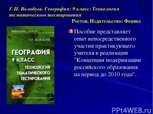 Г.П. Волобуев. География: 9 класс: Технология тематического тестирования Ростов.