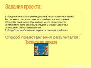 1. Предложите вариант размещения на территории современной России нового металлу