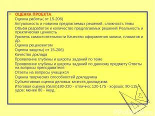 ОЦЕНКА ПРОЕКТА Оценка работы( от 15-20б)  Актуальность и новизна предлагаемых р