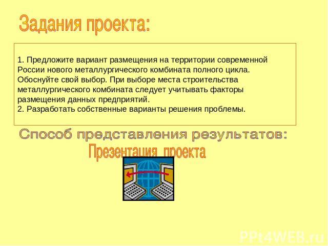 1. Предложите вариант размещения на территории современной России нового металлургического комбината полного цикла. Обоснуйте свой выбор. При выборе места строительства металлургического комбината следует учитывать факторы размещения данных предприя…