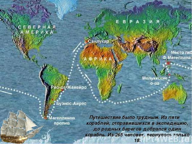 Путешествие было трудным. Из пяти кораблей, отправившихся в экспедицию, до родных берегов добрался один корабль. Из 265 человек, вернулось только 18.