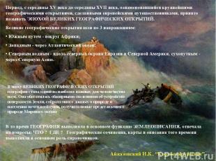 """Айвазовский И.К. """"Кораблекрушение"""" Период, с середины XV века до середины XVII в"""