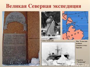 Великая Северная экспедиция Семен Челюскин Мыс Челюскин - крайняя северная точка