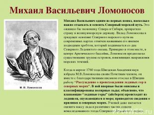 Михаил Васильевич Ломоносов Михаил Васильевич одним из первых понял, насколько в