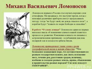 Михаил Васильевич Ломоносов Ломоносов первым в России стал изучать верхние слои