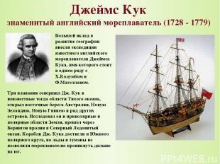 Джеймс Кук знаменитый английский мореплаватель (1728 - 1779) Большой вклад в раз