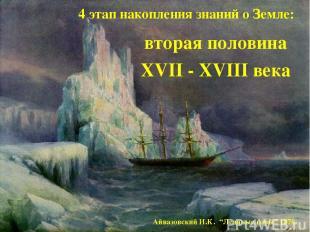 4 этап накопления знаний о Земле: вторая половина XVII - XVIII века Айвазовский