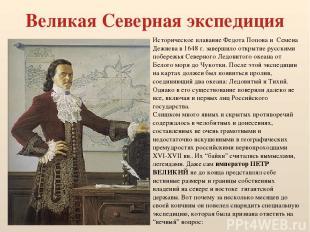 Великая Северная экспедиция Историческое плавание Федота Попова и Семена Дежнева