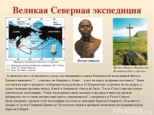 Великая Северная экспедиция А началось все с петровского указа, постановившего п