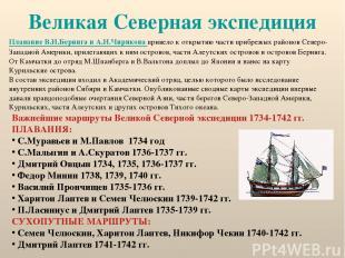 Великая Северная экспедиция Важнейшие маршруты Великой Северной экспедиции 1734-