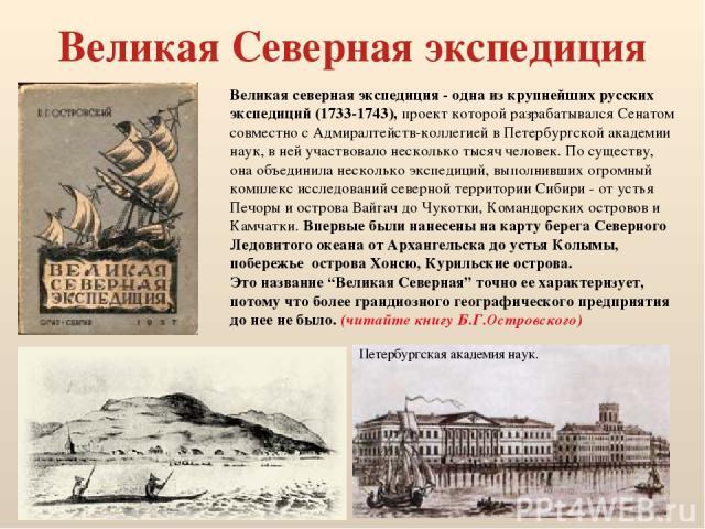 Великая Северная экспедиция Великая северная экспедиция - одна из крупнейших русских экспедиций (1733-1743), проект которой разрабатывался Сенатом совместно с Адмиралтейств-коллегией в Петербургской академии наук, в ней участвовало несколько тысяч ч…
