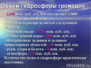 Объем гидросферы громаден - 1370 млн. куб. км, что составляет 1/800 объема плане