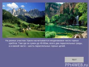 На разных участках Урала насчитывается неодинаковое число горных хребтов. Там гд