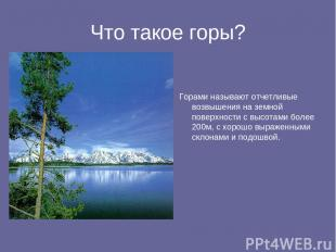 Что такое горы? Горами называют отчетливые возвышения на земной поверхности с вы