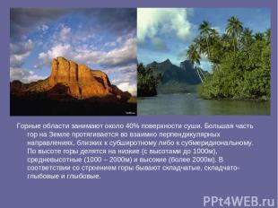 Горные области занимают около 40% поверхности суши. Большая часть гор на Земле п