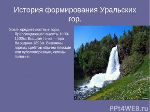 История формирования Уральских гор. Урал- средневысотные горы. Преобладающие выс